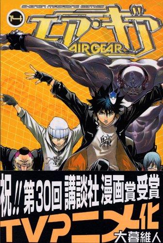 エア・ギア (14) (講談社コミックス―Shonen magazine comics (3678巻))大暮維人