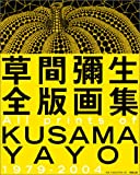 草間彌生全版画集 All prints of KUSAMA YAYOI 1979-2004