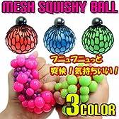【BIG】 メッシュスクイシーボール MeshSquishyBall 【グリーン&ブルー】