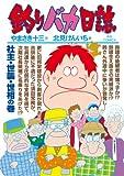 釣りバカ日誌 78 社主・世襲・世相の巻 (ビッグコミックス)