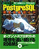 改訂第5版 PC UNIXユーザのための Postgre SQL 完全攻略ガイド
