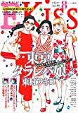 EKiss 2016年8月号[2016年6月25日発売] [雑誌]