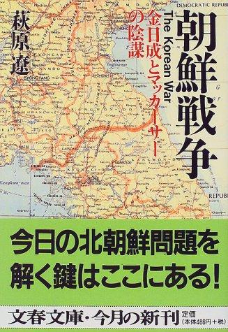 朝鮮戦争―金日成とマッカーサーの陰謀 (文春文庫)