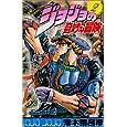 ジョジョの奇妙な冒険 (2) (ジャンプ・コミックス)
