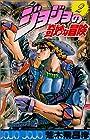 ジョジョの奇妙な冒険 第2巻 1988-01発売
