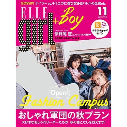 ELLE girl (エル・ガール) 2016年 11月号