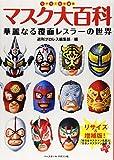 マスク大百科―華麗なる覆面レスラーの世界