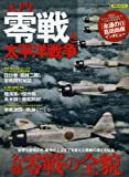 入門零戦と太平洋戦争 (洋泉社MOOK)