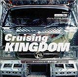 Cruising KINGDOM:アートトラック・疾走の玉座 (ストリートデザインファイル)