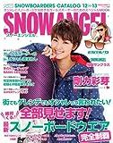 スノーボーダーズカタログ12/13 SNOW ANGEL (HINODE MOOK 02)
