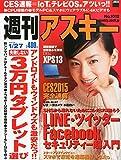 週刊アスキー 2015年 1/27 号 [雑誌]