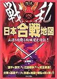図説 戦乱日本合戦地図―血湧き肉踊る絢爛歴史図誌!