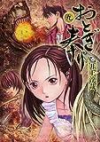おとぎ奉り 9 (9) (GUM COMICS)