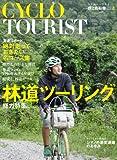シクロツーリスト Vol.4 旅と自転車