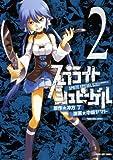 スプライトシュピーゲル 2巻 (ヤングキングコミックス)