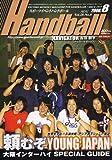 スポーツイベントハンドボール 2016年 08 月号 [雑誌]