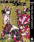 バイオーグ・トリニティ 6 (ヤングジャンプコミックスDIGITAL)