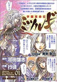 学園革命伝ミツルギ (01) (CR comics)
