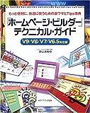 「ホームページ・ビルダー」テクニカル・ガイド V9/V8/V7/V6.5対応版<br />―もっと便利に、快適に使うための裏ワザとTips事典