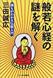 般若心経の謎を解く―誰もがわかる仏教入門