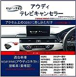KUFATEC 正規品 (39960) アウディTV キャンセラー 最新バージョン A3 S3 【8V】 NEW A4 【 8W 】A6 S6 RS6 A7 S7 RS7 【4G後期型】 NEW Q7 【 4M 】 TT 【 8S【NEW MMI NAVIGATION アウディコネクト搭載車】日本語解説書付き 工具不要5分で完了簡単設定 SSKPRODUCTオリジナルセット AUDI 39960