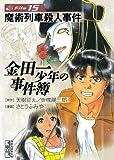 金田一少年の事件簿 File(15) (講談社漫画文庫)