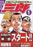 エリートヤンキー三郎 第2部 風雲野望編 / 阿部 秀司 のシリーズ情報を見る