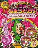 いろづきチンクルの恋のバルーントリップ 完全クリアーガイドブック (エンターブレインムック)