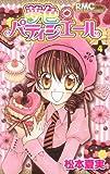 夢色パティシエール 4 (りぼんマスコットコミックス)