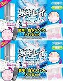 自動製氷機洗浄剤 氷キレイ【2個セット】