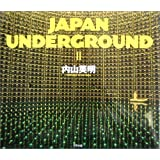 JAPAN UNDERGROUND〈2〉