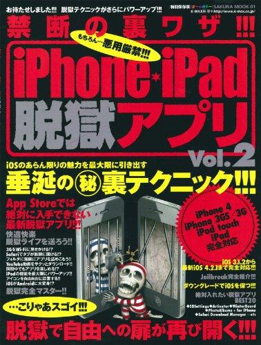 禁断の裏ワザ!!!iPhone・iPad脱獄アプリ Vol.―もちろん…悪用厳禁!!!垂涎のマル秘裏テクニック!!! (2) (SAKURA・MOOK 1)