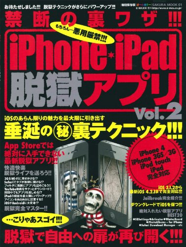 iPhone・iPad脱獄アプリ vol.2―禁断の裏ワザ!!! (SAKURA・MOOK 1)
