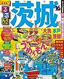 るるぶ茨城 大洗 水戸 笠間'16 (るるぶ情報版(国内))