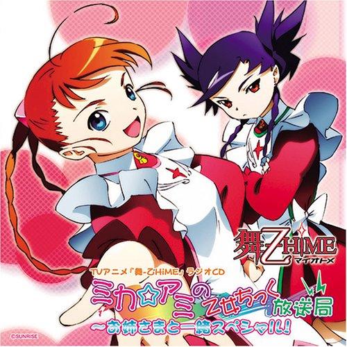 TVアニメ「舞-乙HiME」ラジオCD ミカ☆アミの乙女ちっく放送局~ お姉さまと一緒スペシャル!