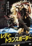 レディ・トランスボーダー [DVD]