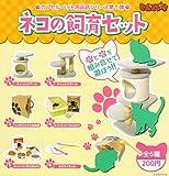 カプセルペット用品店シリーズ第1弾 ネコの飼育セット ガチャガチャ 全6種セット ガチャガチャ