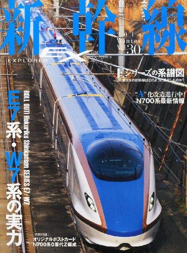 新幹線 EX (エクスプローラ) 2014年3月号