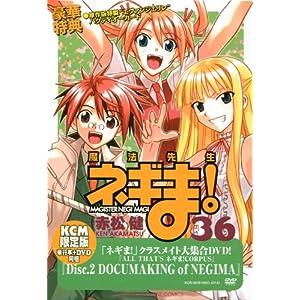 魔法先生ネギま!  36 DVD付限定版