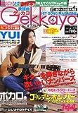 歌謡曲ゲッカヨ 2012年 01月号 [雑誌]