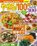 やせる!100円レシピ300 新装版 (主婦の友生活シリーズ お得&充実わくわくレシピシリーズ)
