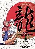 龍-RON-(41) (ビッグコミックス)