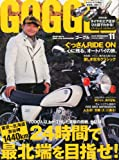 GOGGLE (ゴーグル) 2012年 11月号
