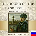 The Hound of the Baskervilles [Russian Edition] | Arthur Conan Doyle