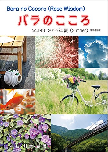 barano-cocoro-rose-wisdom-2016-summer-electronic-book-quarterly-issue-magazines-barajujikai-nihonhon