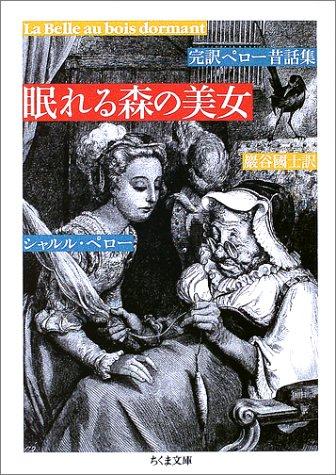 眠れる森の美女―完訳ペロー昔話集 (ちくま文庫)