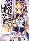 夜姫と亡国の六姫士I (ファミ通文庫)