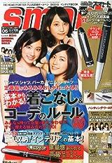 smart (スマート) 2013年 06月号 [雑誌]