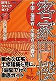 客家円楼 (旅行人ウルトラガイド)(岡田 健太郎)