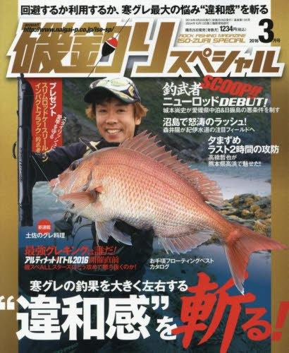 磯釣りスペシャル 2016年 03 月号 [雑誌]